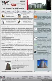 Компания ИСМ-Фасад