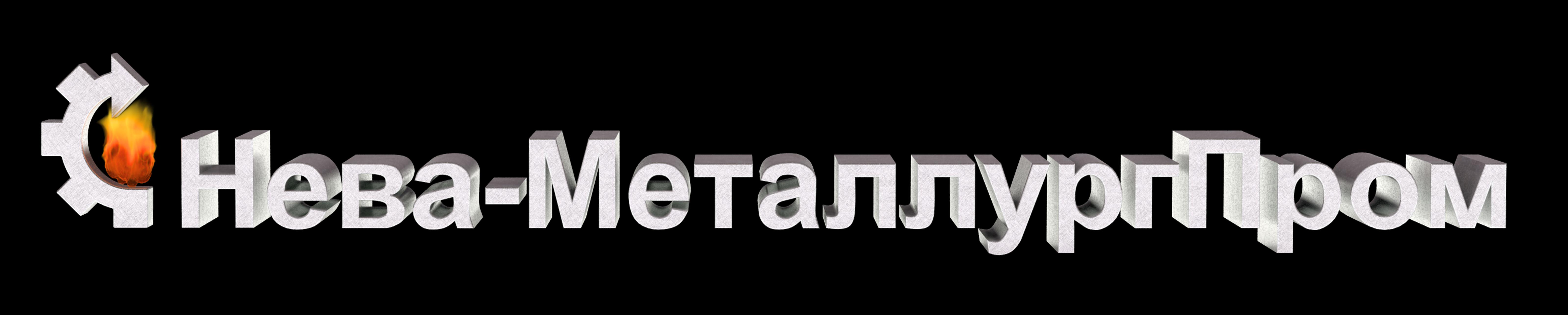 ЗАО «НЕВА МЕТАЛЛУРГ ПРОМ»