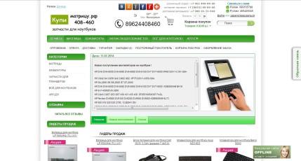 Интернет магазин «Купи матрицу»